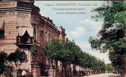 Угол Киевской улицы. Государственный банк