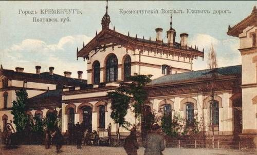 Кременчугский вокзал. Южная железная дорога. - фото 61