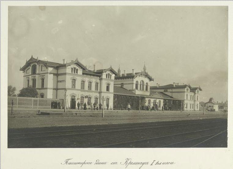 Пассажирские здания ст. Кременчуг 1 класса