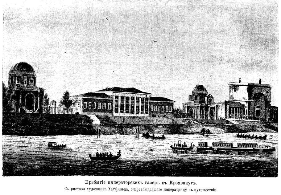 Прибытие императорских галер в Кременчуг - фото 83