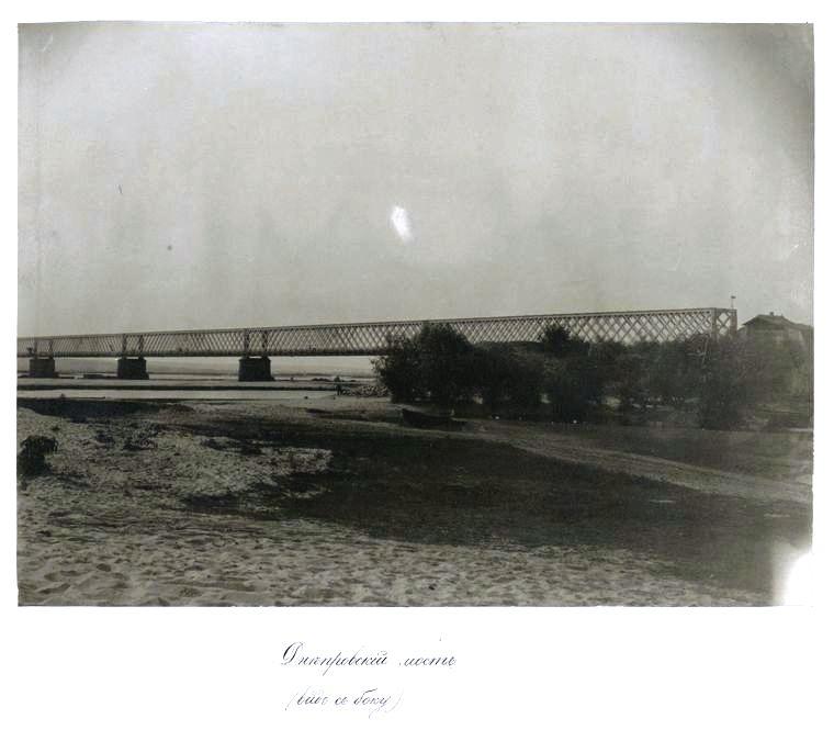 Днепровский мост. Вид сбоку. г.Кременчуг - фото 124