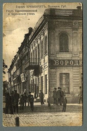 Угол Екатерининской и Херсонской улиц в Кременчуге