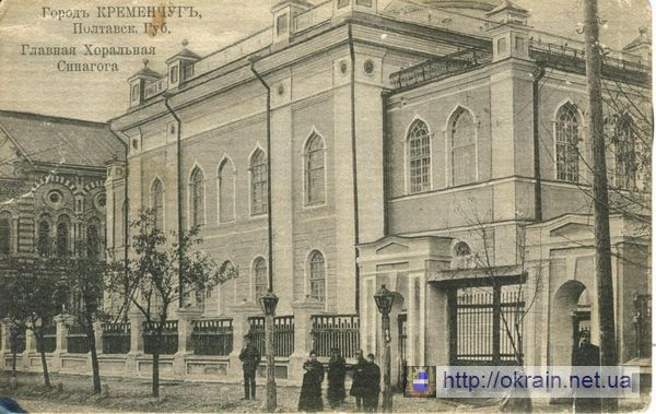 Главная Хоральная синагога в Кременчуге. - фото 260