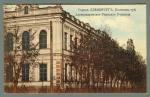 Александровское Реальное училище в Кременчуге - фото 435