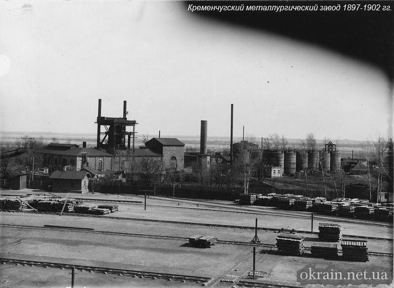 Фотография панорамы Кременчугского металлургического завода который в 1897-1902 годах находился в Крюкове