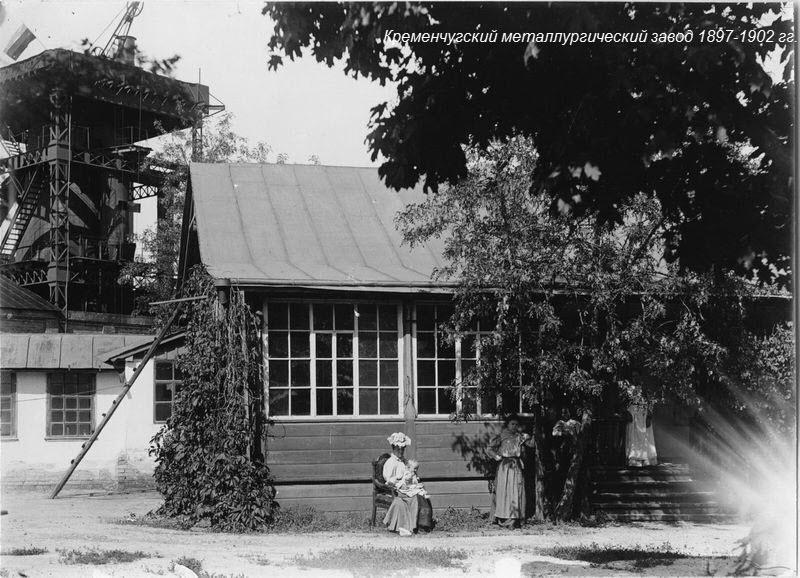 Фотография домов иностранных инженеров Кременчугского металлургического завода который в 1897-1902 годах находился в Крюкове