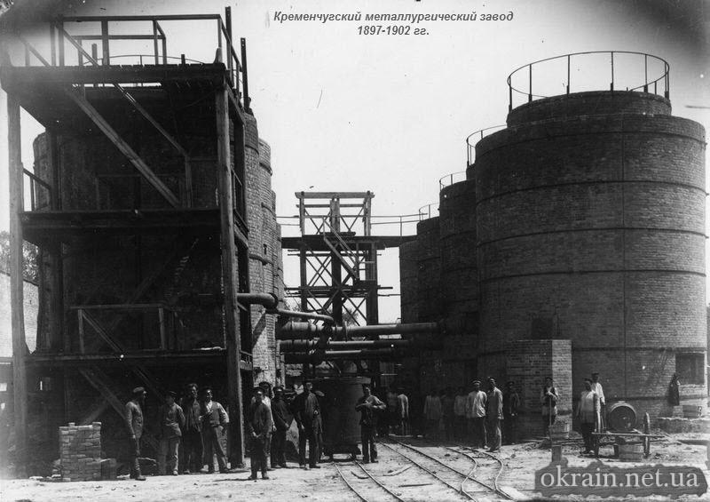 Фотография сделанная на территории Кременчугского металлургического завода который в 1897-1902 годах находился в Крюкове