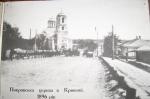 Церковь Рождества Пресвятой Богородицы г.Полтава - фото 321