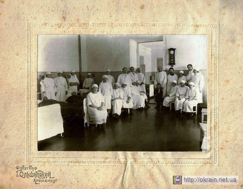 В здании первой городской больницы Кременчуга. 1926 год.