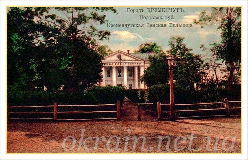 Кременчугская земская больница - фото 1129