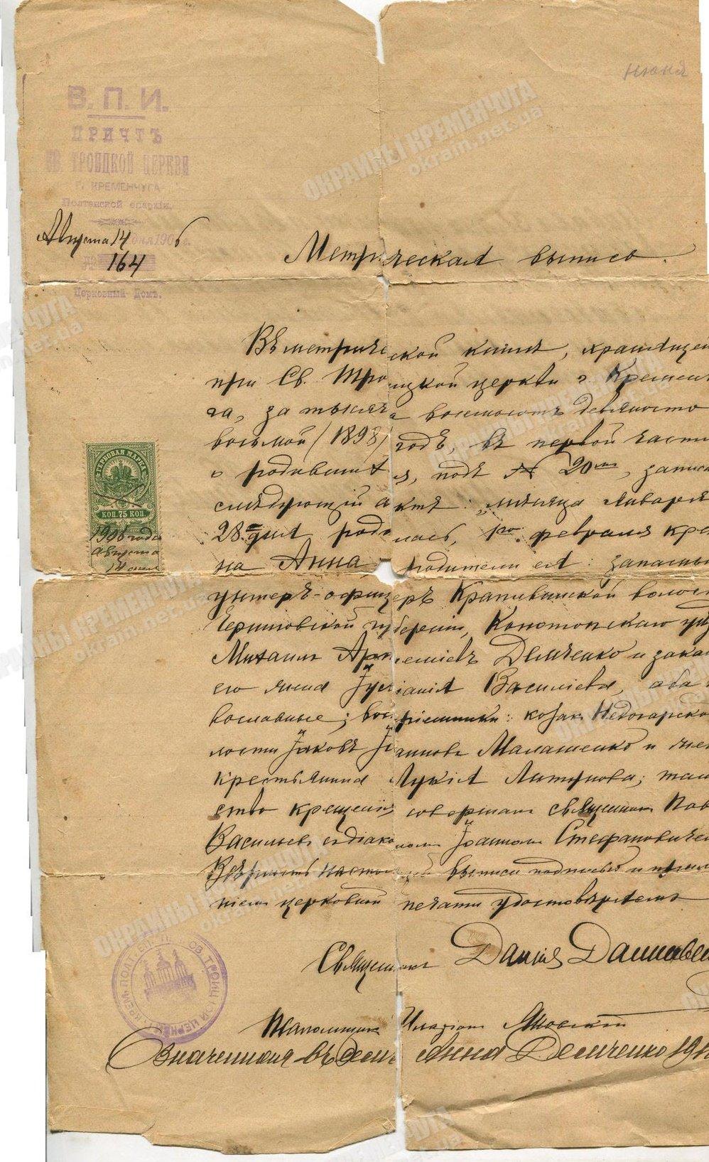 Причт Троицкой церкви в Кременчуге 1906 год - фото №1788