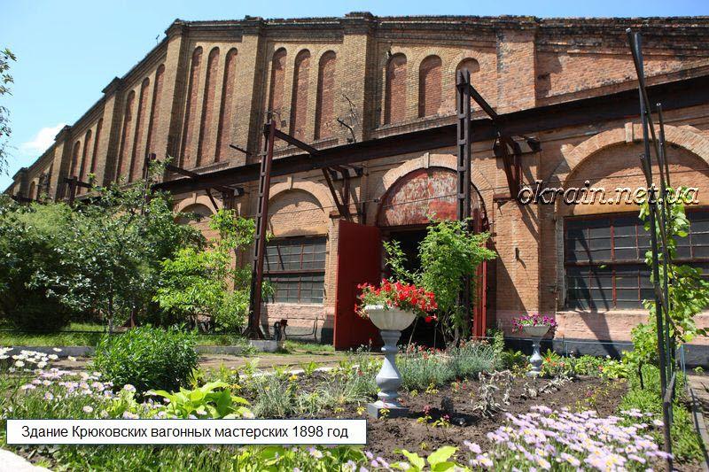 Здание Крюковских вагонных мастерских 1898 год - фото 1200