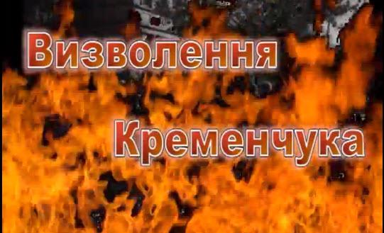 Освобождение Кременчуга 29.09.1943 года - «Фильм хроника» - видео 1144