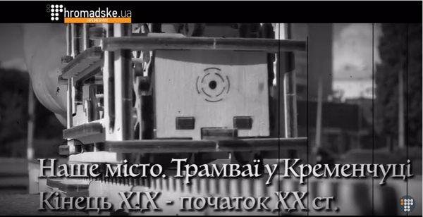 120 лет Кременчугскому трамваю