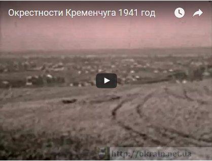 Окрестности Кременчуга 1941 год - видео 596
