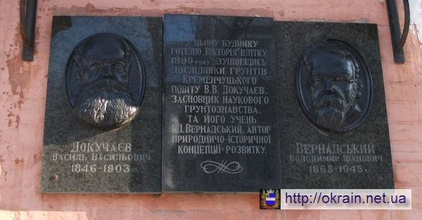 мемориальная доска в память об этих выдающихся учёных