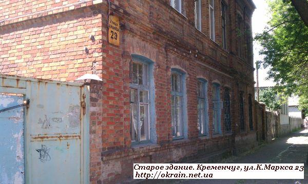 Фотография старинного здания в городе Кременчуге по ул. Карла Маркса 23.