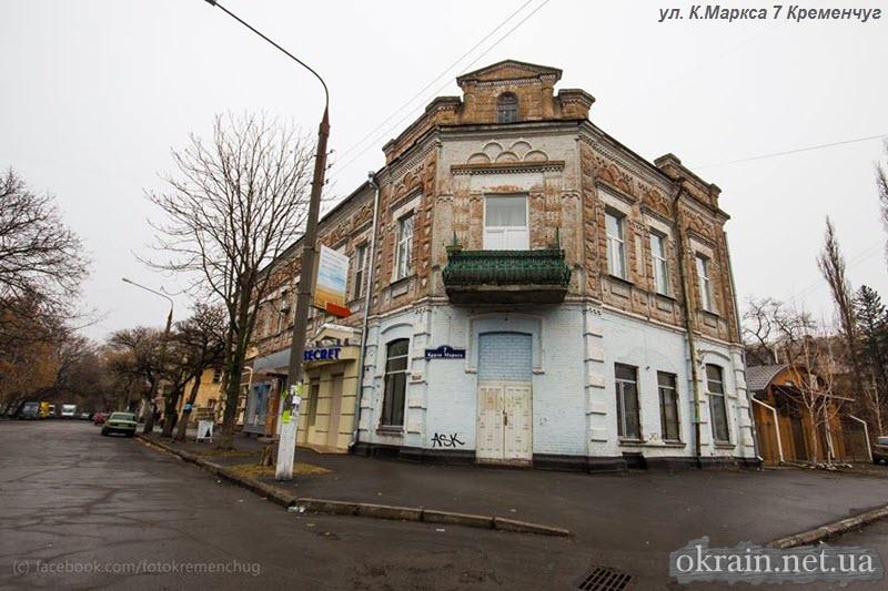 Дом по ул. К.Маркса 7 в Кременчуге
