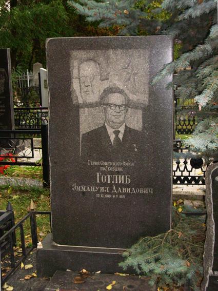 Готлиб Эммануил Давидович