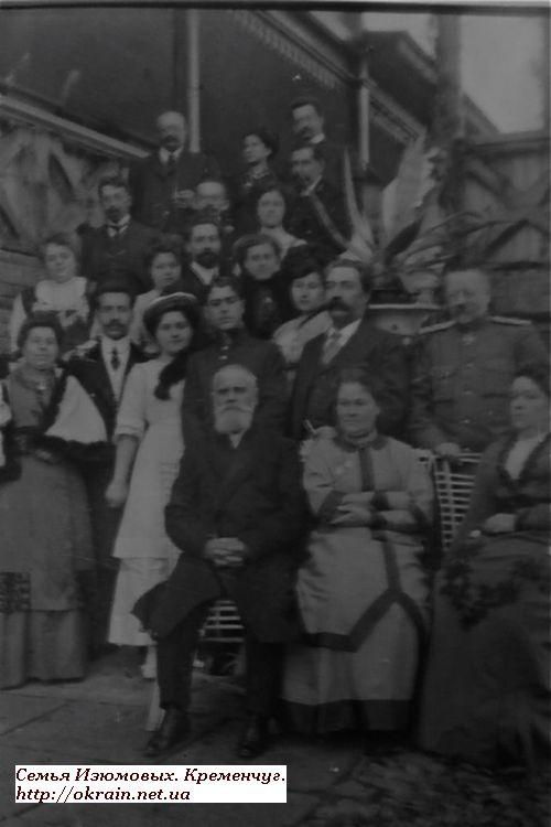 Семья Изюмовых. Кременчуг