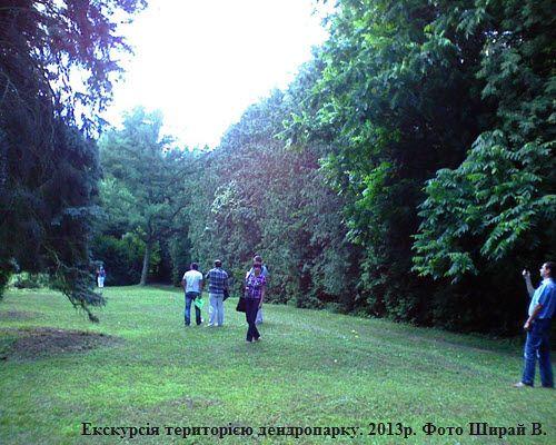 Екскурсія територією дендропарку. 2013р. Фото Ширай В.