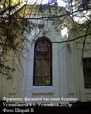 Фрагмент фасадної частини будинку Устимовича в с. Устимівка.2013р.  Фото Ширай В.