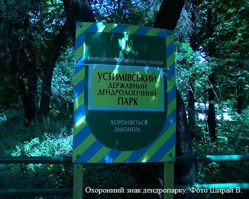 Охоронний знак дендропарку. Фото Ширай В.
