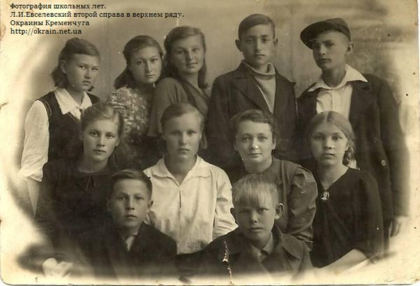Фотография школьных лет. Л.И.Евселевский второй справа в верхнем ряду