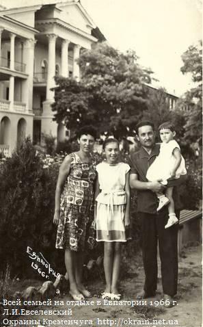Всей семьей на отдыхе в Евпатории 1966 г.