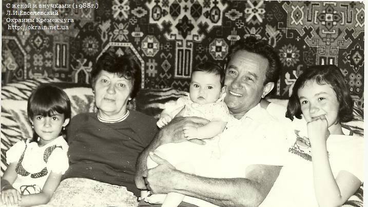С женой и внучками (1988г.)