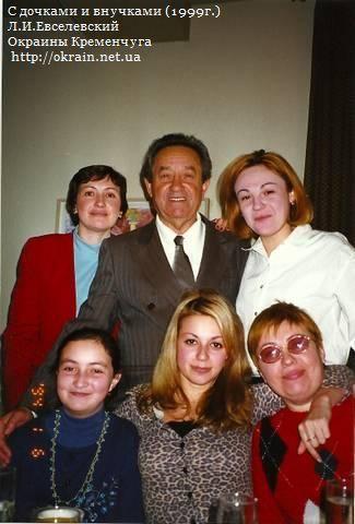 С дочками и внучками (1999г.)