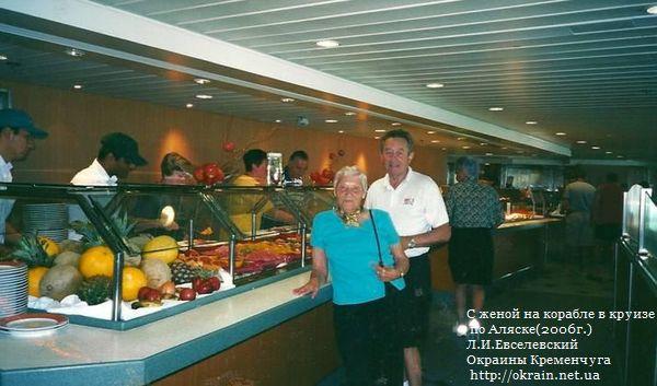 С женой на корабле в круизе по Аляске(2006г.)