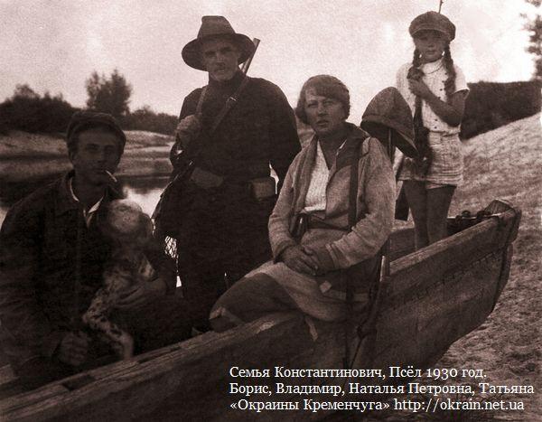 Сделанана Псле в 1930 году семья Константинович ( Борис, Татьяна, Наталья Петровна и Владимир Константинович )