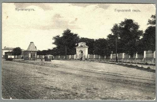Городской сад. г.Кременчуг