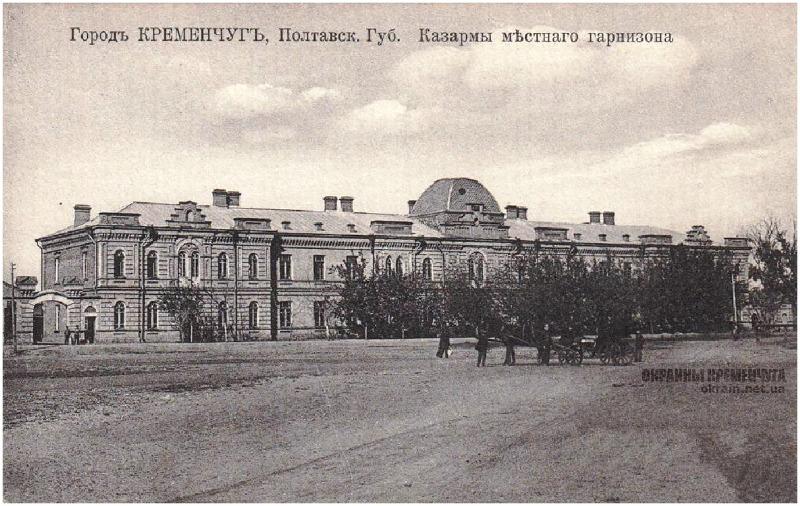 Казармы местного гарнизона Кременчуг открытка номер 13