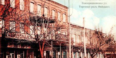 Торговый ряд Файдыш Екатерининская улица Кременчуг — открытка № 16