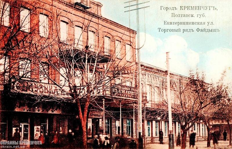 Торговый ряд Файдыш Екатерининская улица Кременчуг - открытка № 16