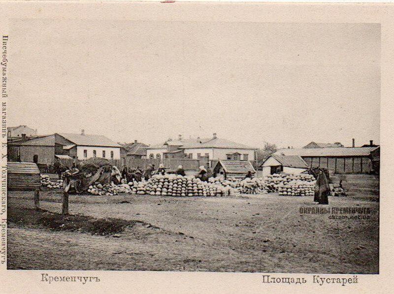 Кременчуг площадь Кустарей открытка номер 18