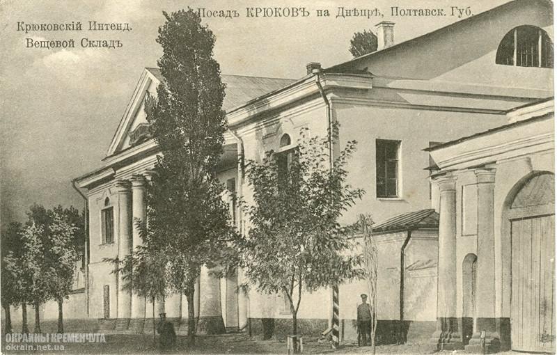 Крюковский вещевой интендантский склад - открытка № 19