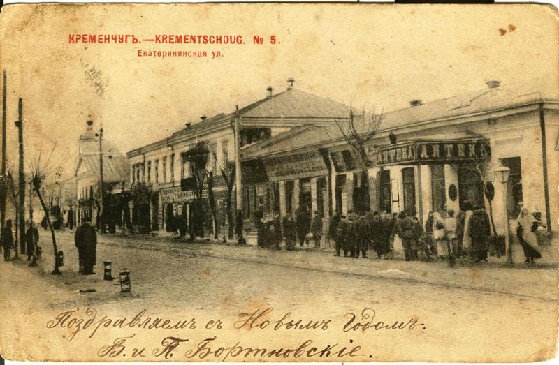 Дореволюционная открытка с изображением Екатерининской улицы (ныне Соборная) в Кременчуге