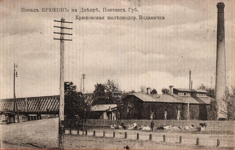 Крюковская железнодорожная водокачка открытка номер 27