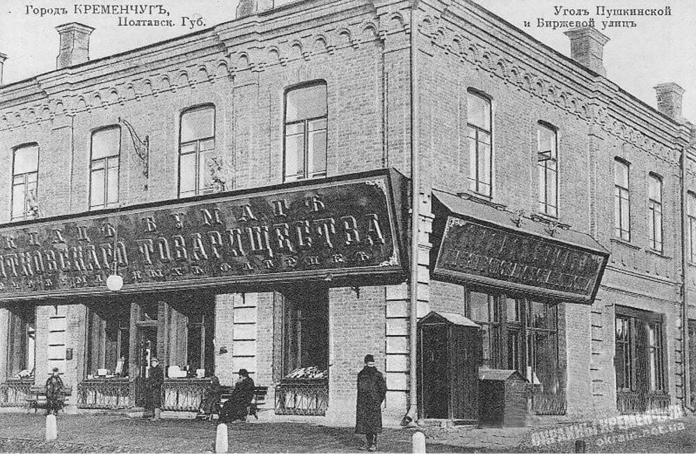 Угол Пушкинской и Биржевой улиц в Кременчуге открытка номер 47