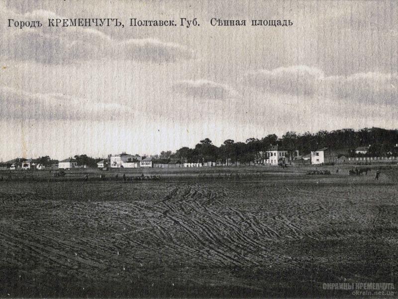 Сенная площадь в Кременчуге