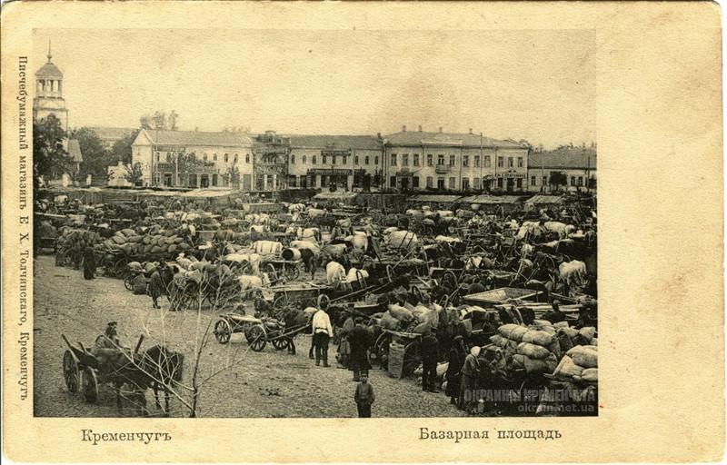 Базарная площадь Кременчуг - открытка № 53