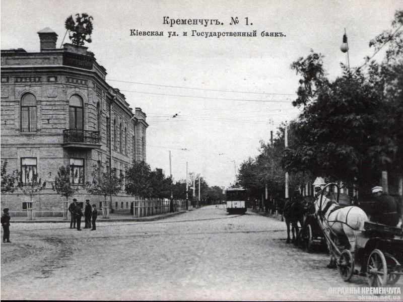 Киевская улица и Государственный банк Кременчуг - открытка № 62
