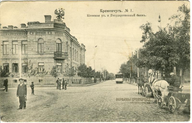 Киевская улица и Государственный банк Кременчуг открытка номер 62