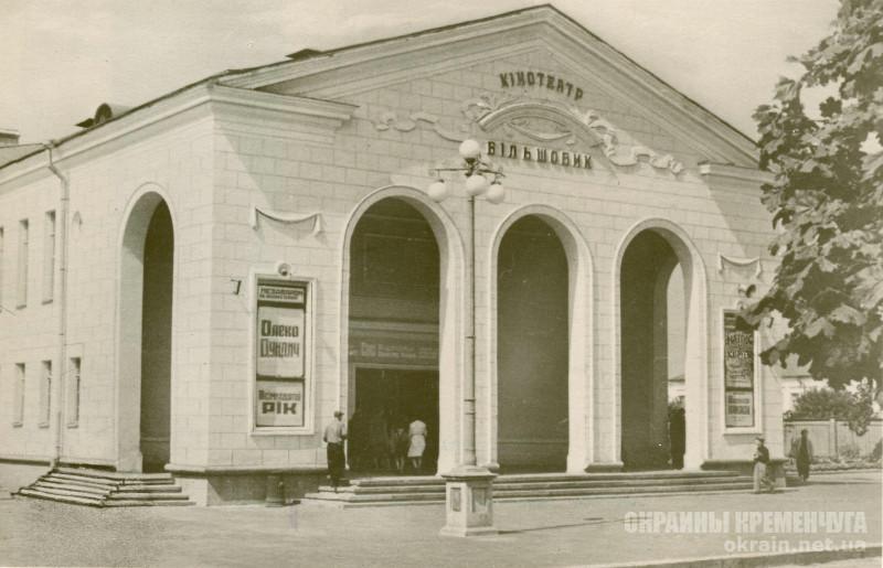 Кинотеатр «Большевик» Кременчуг - фото № 471