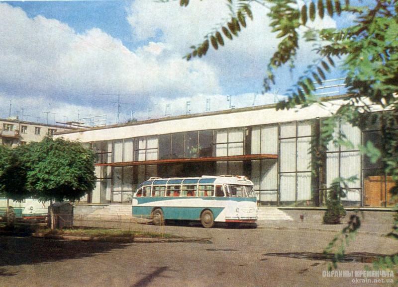 Автовокзал Кременчуг 1971 год фото номер 159