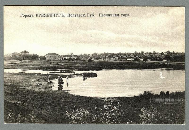Песчаная гора Кременчуг Полтавской губернии открытка номер 198