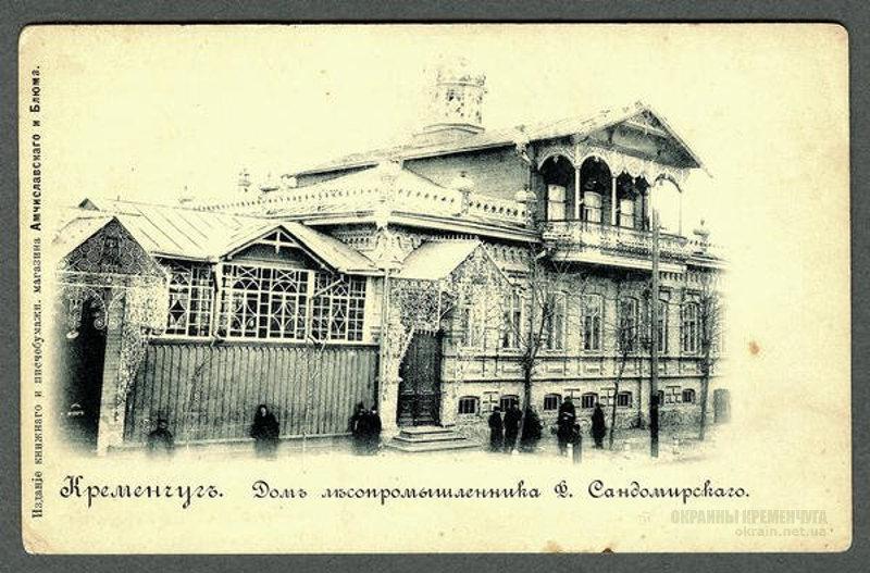 Дом лесопромышленника Сандомирского в Кременчуге открытка номер 200